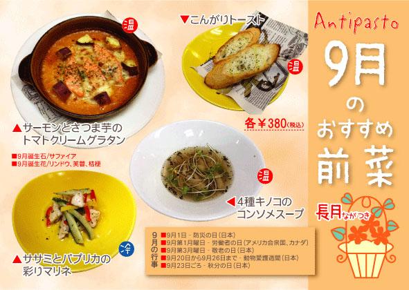 20130901津山zensai