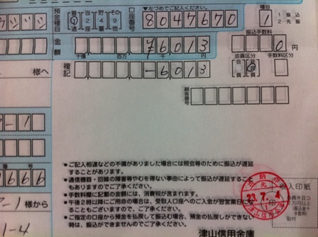 20110704義援金01