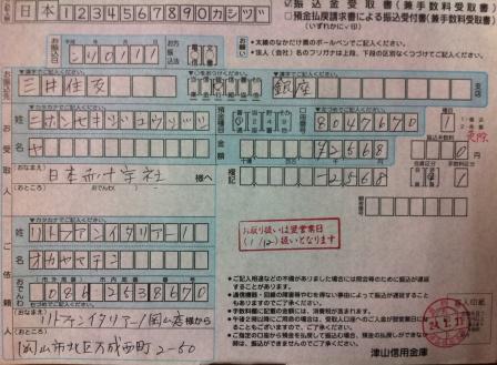 20120111岡山義援金