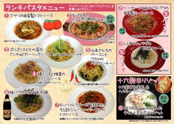 2013.2.24津山lunch