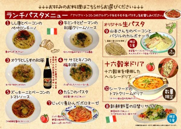 20130801岡倉lunch