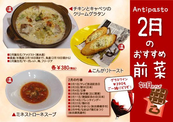 20140202津山前菜