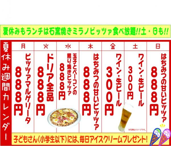 20140721津山イベント
