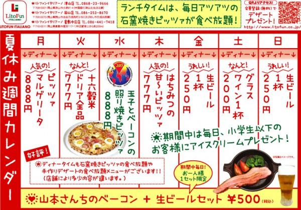 20130714全店calendar
