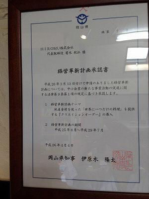 20140527経営革新認定書