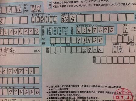 20110704義援金02