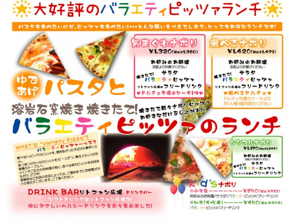 20140221倉敷lunch