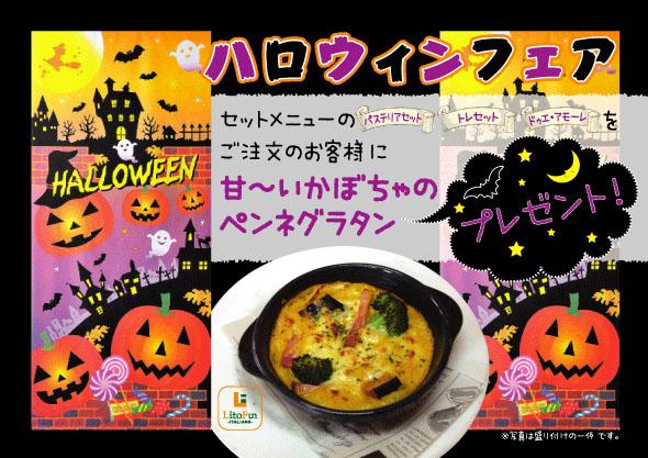 20131003津山halloween